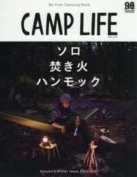 CAMP LIFE 2020-2021AUTUMN & WINTER ISSUE