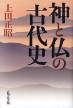 神と佛の古代史