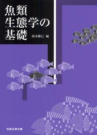 魚類生態學の基礎