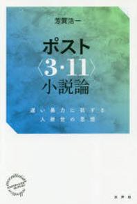 ポスト(3.11)小說論 遲い暴力に抗する人新世の思想