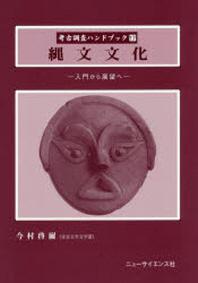 考古調査ハンドブック 17