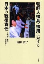 朝鮮人徵兵.徵用に對する日本の戰後責任 戰後日本の二重基準
