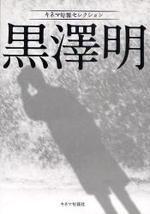 黑澤明 キネマ旬報セレクション