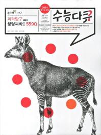 생명과학1 559Q(과학탐구)(2014 신수능 대비)