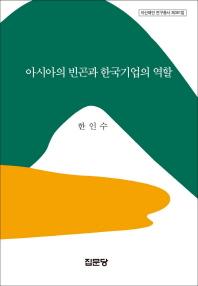 아시아의 빈곤과 한국기업의 역할