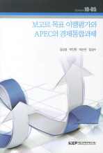 보고르 목표 이행평가와 APEC의 경제통합과제