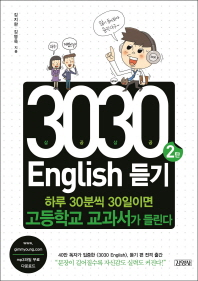 3030 English 듣기. 2