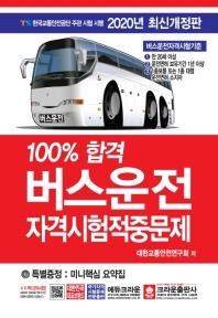 100%합격 버스운전 자격시험 적중문제(2020)(8절)