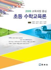 초등 수학교육론(2009 교육과정 중심)