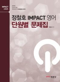 정철호 IMPACT 영어 단원별 문제집(2016)
