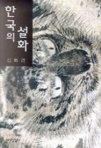 한국의 설화