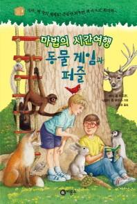 마법의 시간여행: 동물 게임과 퍼즐