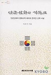 단군신화와 기독교:단군신화의 문화사적 해석과 천지인 신학 서설
