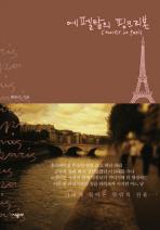 에펠탑의 핑크리본