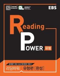 EBS 리딩 파워(Reading Power) 유형편(완성)(2021)