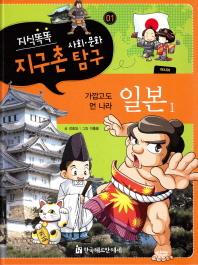 지식똑똑 지구촌 사회 문화 탐구. 1: 일본 1