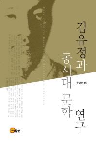 김유정과 동시대 문학연구