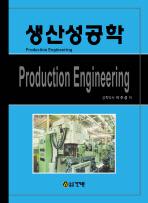 생산성공학