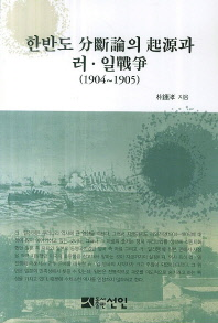 한반도 분단론의 기원과 러·일전쟁(1904~1905)