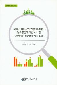 북한의 화학산업 역량 재평가와 남북경협에 대한 시사점