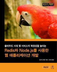Redis와 Node.js를 사용한 웹 애플리케이션 개발