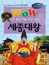 와우(Wow) 조선 황금기를 이끈 성군 세종대왕