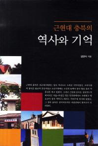 근현대 충북의 역사와 기억