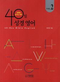 40일 성경영어 Vol. 2