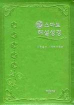 스마트 해설성경(새찬송가)(미니)(연두)