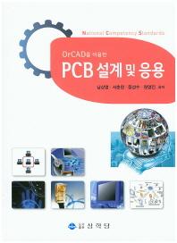 OrCAD를 이용한 PCB 설계 및 응용