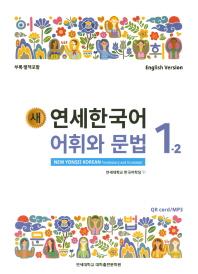새 연세한국어 어휘와 문법 1-2(English Version)