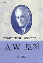A.W.토저