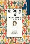 오영수 대표단편선집(살아있는한국문학 4)