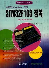 ARM Cortex-M3  STM32F103 정복