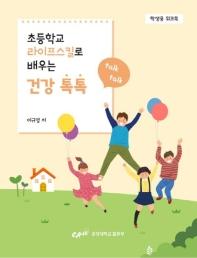 초등학교 라이프스킬로 배우는 건강 톡톡(학생용 워크북)