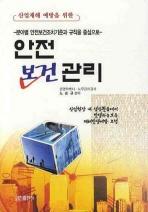 산업재해 예방을 위한 안전 보건관리