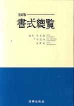 서식총람(2007)