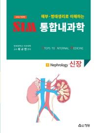 SIM 통합내과학. 5: 신장(2018)