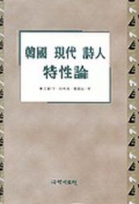 한국 현대 시인 특성론