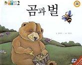 곰과 벌(책끼읽끼 BLB동화 1단계-2)