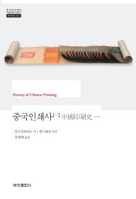 중국인쇄사. 1