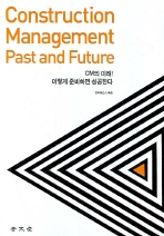 CONSTRUCTION MANAGEMENT PAST AND FUTURE