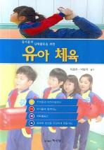 유아들의 신체활동을 위한 유아체육