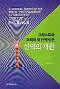 신약의 개관 4 (그리스도와교회의빛안에서본)
