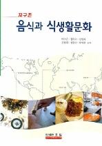 지구촌 음식과 식생활문화