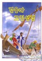 걸음마 그림성경