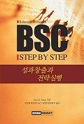 BSC STEP BY STEP 성과창출과 전략실행