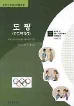 도핑: 국내 선수의 관리와국제 대회 운영(운동선수의 약물복용)