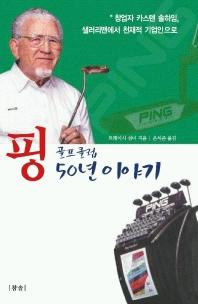핑 골프클럽 50년 이야기