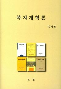 복지개혁론